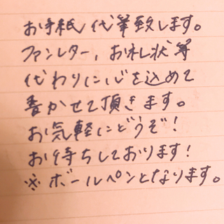 代筆(カード/レター/ラッピング)