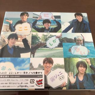 カンジャニエイト(関ジャニ∞)の関ジャニ∞  CD ここにしかない景色(アイドルグッズ)
