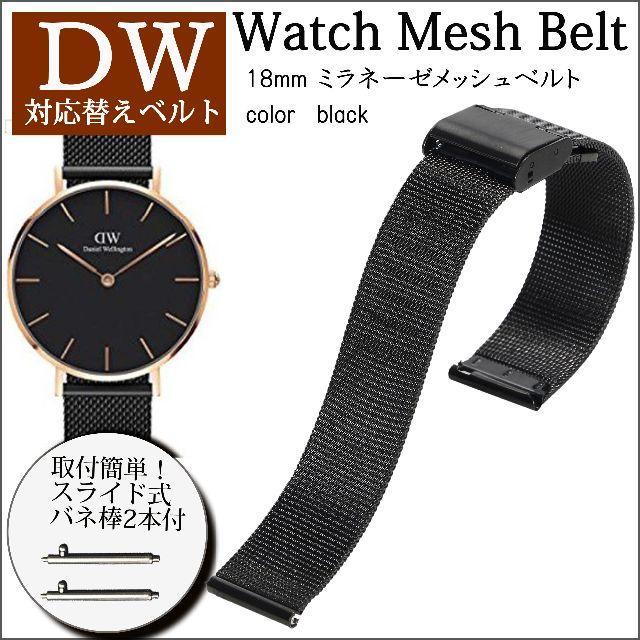 outlet store a8e39 15dac 腕時計 ベルト ダニエルウェリントン 対応 DW メッシュベルト 18㎜ 黒   フリマアプリ ラクマ
