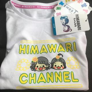 シマムラ(しまむら)のしまむら ひまわりチャンネル コラボ 130(Tシャツ/カットソー)