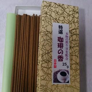 弁財天様専用 線香 コーヒーの香り2点セット(お香/香炉)