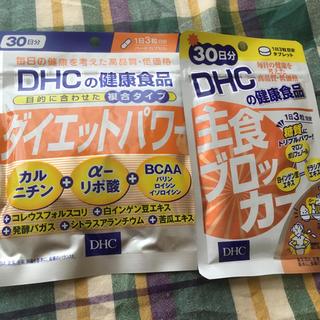 ディーエイチシー(DHC)のdhc 主食ブロッカー ダイエットパワー 30日分(ダイエット食品)