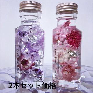 【2本セット価格】ミニハート瓶ハーバリウム