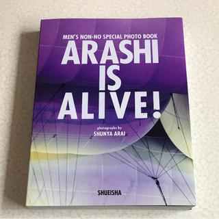 アラシ(嵐)のARASHI IS ALIVE 写真集(アイドルグッズ)