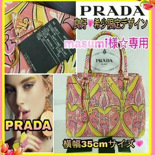 プラダ(PRADA)の良好PRADA💗希少限定花柄デザイン SAFFIANO 保存袋、冊子、タグ付☆(ハンドバッグ)