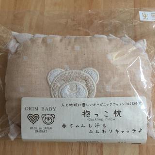 イマバリタオル(今治タオル)の【新品】オーガニック抱っこ枕 (枕)