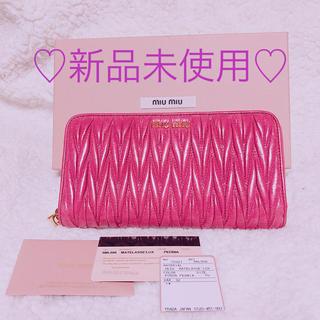 ミュウミュウ(miumiu)の♡新品♡ miumiu 長財布 マトラッセ ピンク(財布)