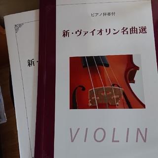 バイオリン楽譜(ヴァイオリン)