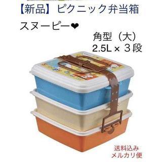 【コレ、売れてます♪】ピクニックケース 3段 弁当箱(弁当用品)