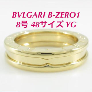 ブルガリ(BVLGARI)の3%オフクーポン対象!ブルガリ リング B-ZERO1 YG 8号 48サイズ (リング(指輪))