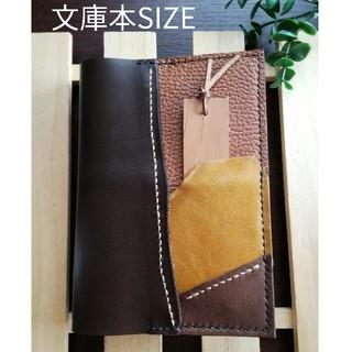 文庫本 革のブックカバー ChicBrown ポケット付Design(ブックカバー)