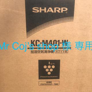 シャープ(SHARP)のKS M401(その他 )