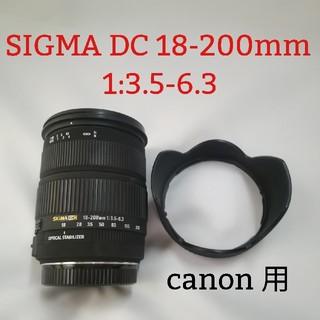 シグマ(SIGMA)のSIGMA DC 18-200mm フード付き(レンズ(ズーム))