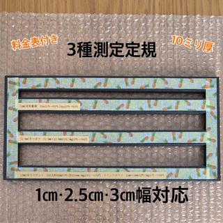 厚み10ミリ 3種測定定規 料金表付き パイナップル★(その他)