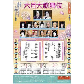 六月大歌舞伎 6/22㈮ 11時~(伝統芸能)