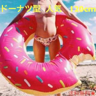 【あと9個のみ】海水浴 ドーナツ 浮輪 夏 川 120cm(その他)