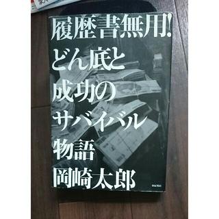 履歴書無用!どん底と成功のサバイバル物語/岡崎 太郎(ビジネス/経済)