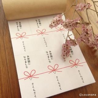 お礼に笑顔も☆りぼんちゃんのお世話になりましたBOOK60☆(カード/レター/ラッピング)