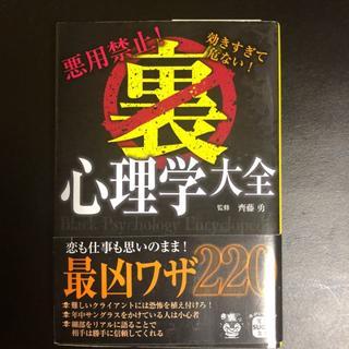 裏心理学大全 : 悪用禁止!効きすぎて危ない!/斉藤 勇(ビジネス/経済)
