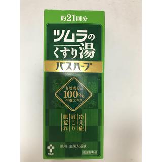 ツムラ(ツムラ)のツムラのくすり湯 21回分 210ml(入浴剤/バスソルト)