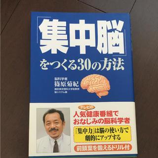 「集中脳」をつくる30の方法(ビジネス/経済)