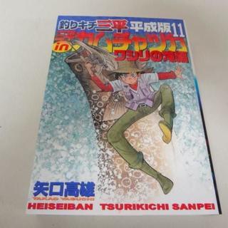 釣りキチ三平 平成版 11巻のみ(青年漫画)