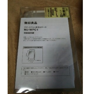 MUJI (無印良品) - 無印良品 MUJI スマフォ用防水ケース 未使用