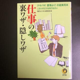 仕事の裏ワザ・隠しワザ : テキパキ!要領よく!の超実用本(ビジネス/経済)