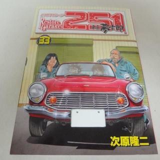 レストアガレージ251 33巻のみ 車屋夢次郎(青年漫画)