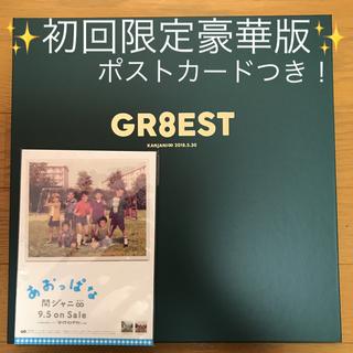 カンジャニエイト(関ジャニ∞)の関ジャニ∞(GR8EST)初回限定豪華版✨(ミュージック)