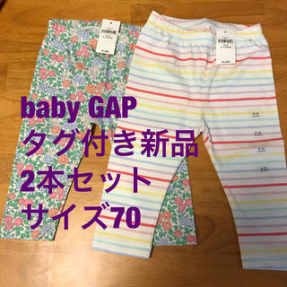 ベビーギャップ(babyGAP)の【タグ付き新品】baby GAP レギンス 70 2本セット(パンツ)