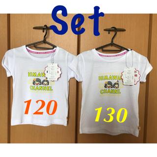 シマムラ(しまむら)のしまむら ひまわりチャンネル コラボTシャツ 2枚セット(Tシャツ/カットソー)