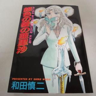 銀色の髪の亜里沙 和田慎二 Stコミックス(青年漫画)