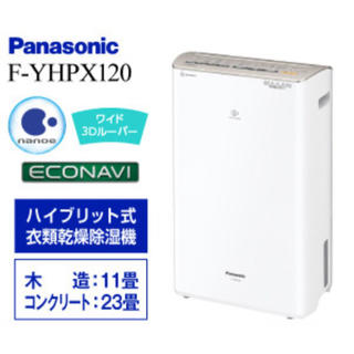 パナソニック(Panasonic)の【限定2台】(ラスト1台)ハイブリッド衣類乾燥除湿機  F-YHPX120-N(加湿器/除湿機)