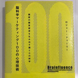 本 脳科学マーケティング100の心理技術(ビジネス/経済)