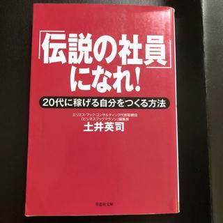 「伝説の社員」になれ! : 20代に稼げる自分をつくる方法/土井 英司(ビジネス/経済)