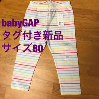 ベビーギャップ(babyGAP)の【タグ付き新品】babyGAP レインボー レギンス 80(パンツ)