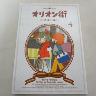 オリオン街 4巻のみ 山本ルンルン オリオンストリート(青年漫画)
