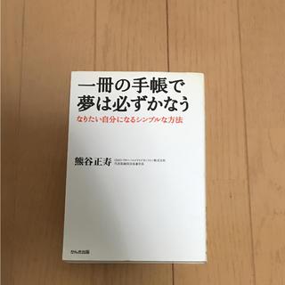 〜一冊の手帳で夢は必ずかなう〜(ビジネス/経済)
