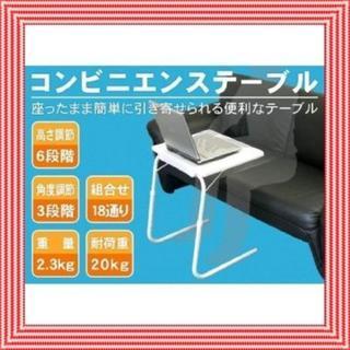 超便利★高さ&角度が調節可能 コンビニエンス テーブル(コーヒーテーブル/サイドテーブル)