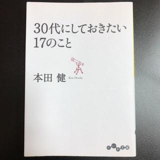 30代にしておきたい17のこと/本田 健(ビジネス/経済)