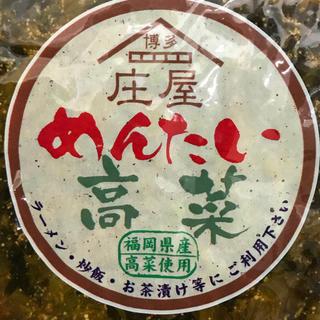 博多めんたい高菜100g入り 9パックセット(漬物)