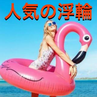 【あと9個のみ】フラミンゴ 夏 海 川 アイテム 浮輪 120cm(その他)