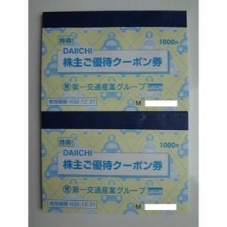 第一交通★株主優待タクシークーポン 2000円分(その他)