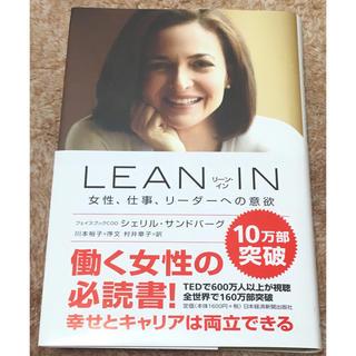 LEAN IN : 女性、仕事、リーダーへの意欲(ビジネス/経済)
