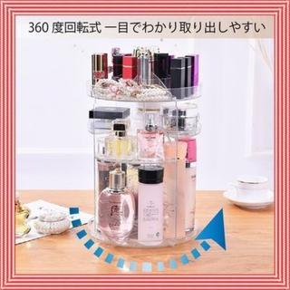 綺麗♡コスメ収納ボックス 360度回転式 化粧品収納スタンド メイクケース(ケース/ボックス)