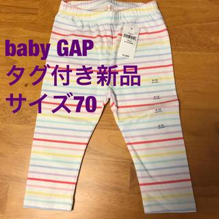 ベビーギャップ(babyGAP)の【タグ付き新品】baby GAP レインボー レギンス 70(パンツ)
