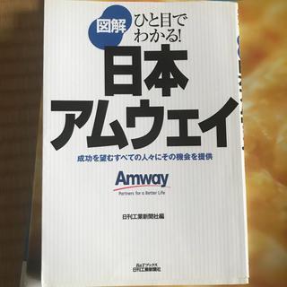 アムウェイ(Amway)の日本アムウェイ 日刊工業新聞社(ビジネス/経済)