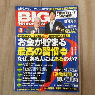 BIG tomorrow【ビッグ トゥモロー】2016年 4月号(ビジネス/経済)