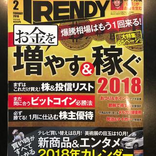 ニッケイビーピー(日経BP)の日経トレンディ 2月号 TRENDY お金を増やす&稼ぐ❗️(ビジネス/経済)